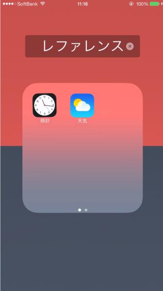 iphone 写真 ファイル 名 変更