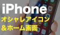 iphone アイコン おしゃれ