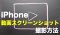 iphone スクリーンショット 動画