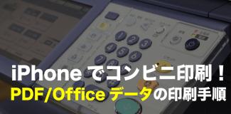 iphone 印刷 pdf office