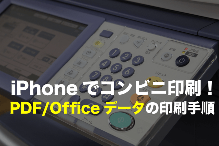 pdf コンビニ 印刷 iphone