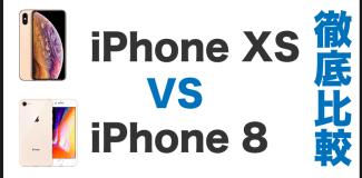 iPhoneXS iPhone8 比較