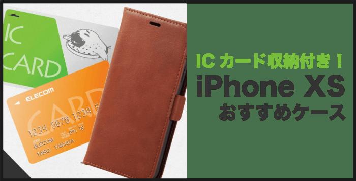 iPhone Xsケース ICカード
