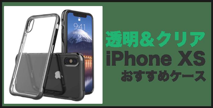 iPhoneXS 透明ケース