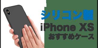 iPhoneXS シリコン ケース