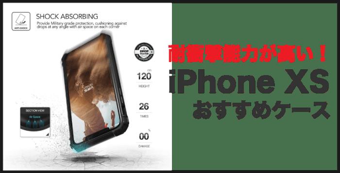 iPhoneXS 耐衝撃ケース