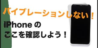 iphone バイブレーションしない