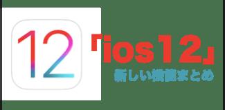 ios12 新しい機能