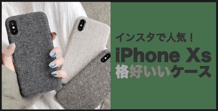 iPhone Xs 格好いいケース