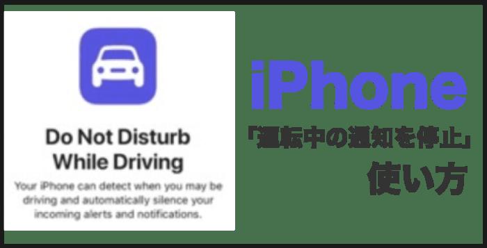 iPhone 運転中の通知を停止 使い方
