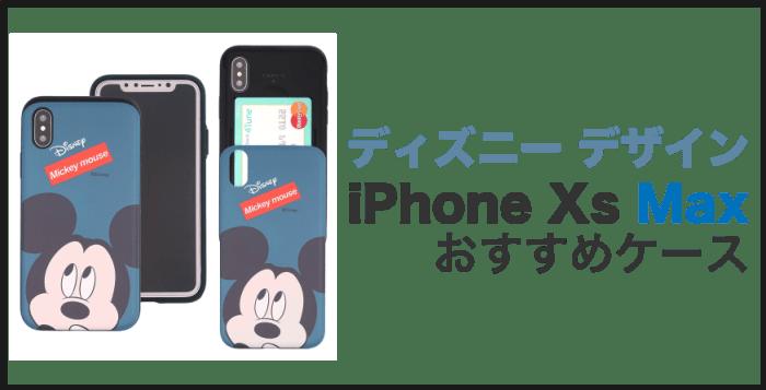 iPhone Xs Max ケース ディズニー