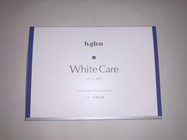 ビーグレンのホワイトケアトライアルセットが届いた
