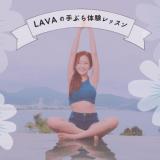 LAVAの手ぶらで500円ホットヨガを体験してきた