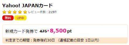 ハピタスのYahoo!JAPANカード申し込みを活用してマイルを貯める方法