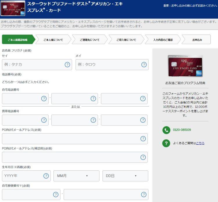 SPGアメックスカード申し込み方法
