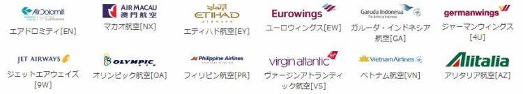 ANA提携航空会社