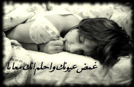 رسائل كلام حب للحبيب قبل النوم