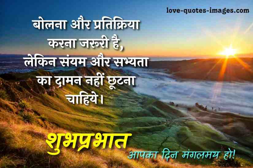 good morning images shayari