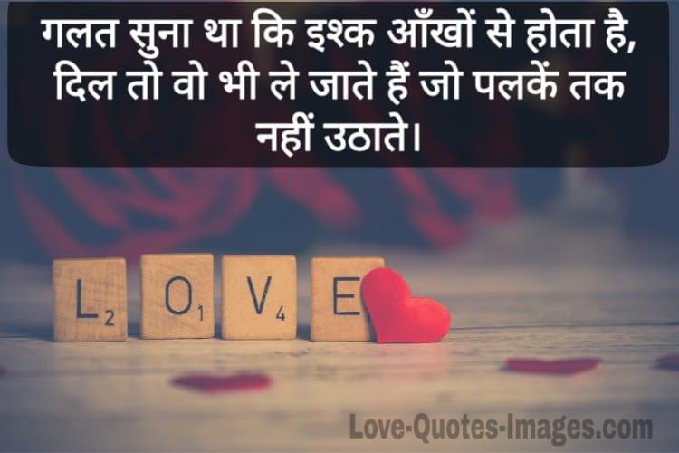 Sad Status For Love