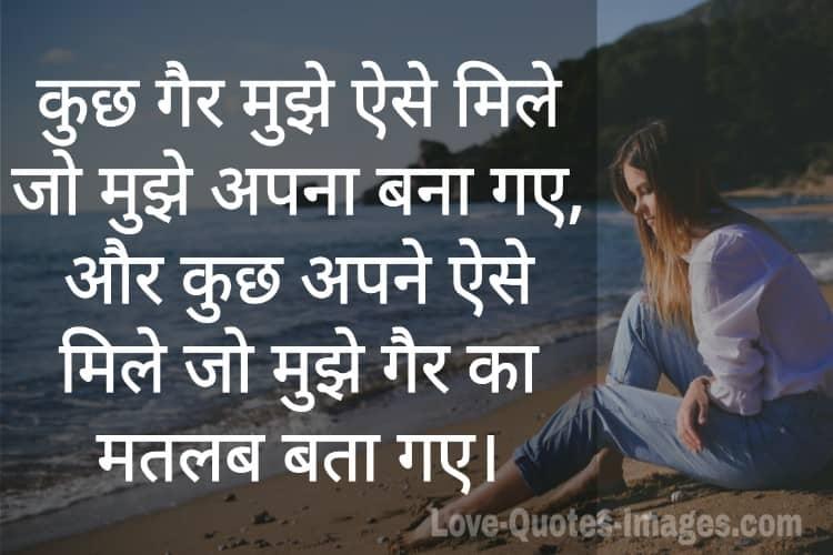 Sad Shayari Image in Hindi