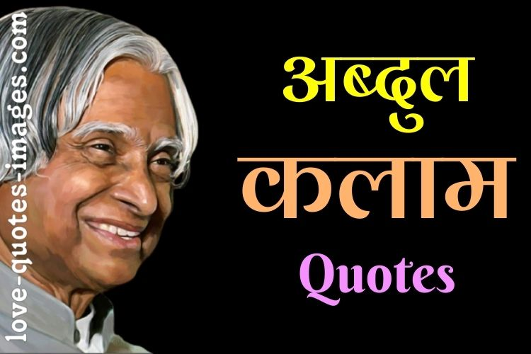 apj abdul kalam quotes hindi
