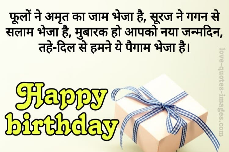 Birthday Wishes for GF
