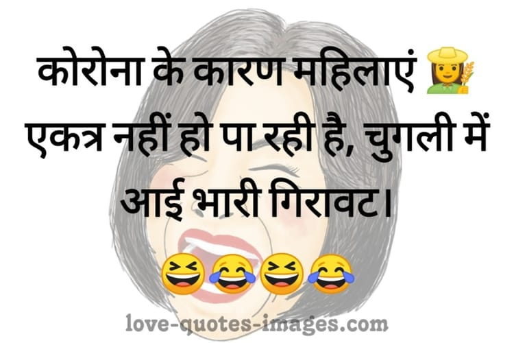 funny quotes in Hindi with image