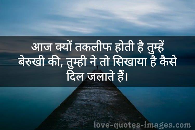 hindi sayri