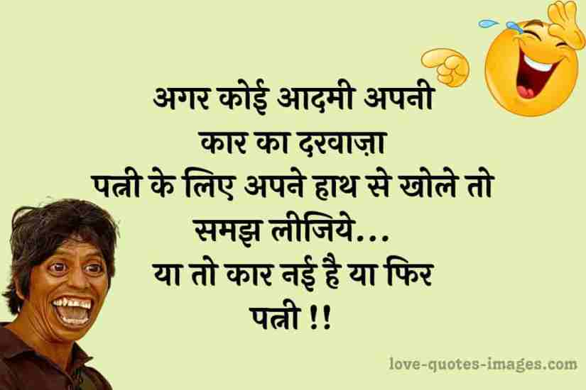 funny quotes in hindi on love