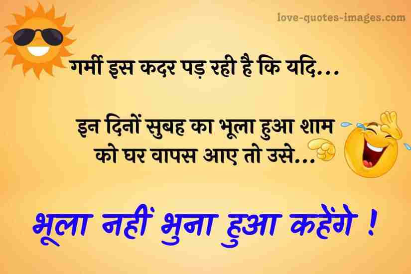 funny quotes in hindi for friendship