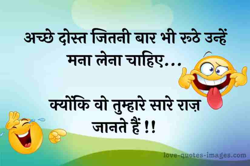 friends funny quotes in hindi