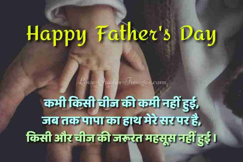 fathers day quotes in hindi from daughter