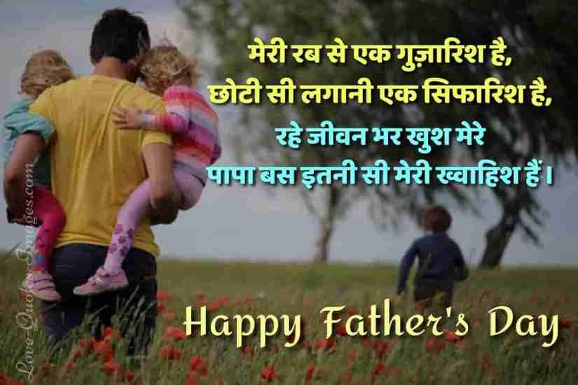 father day shayari in hindi