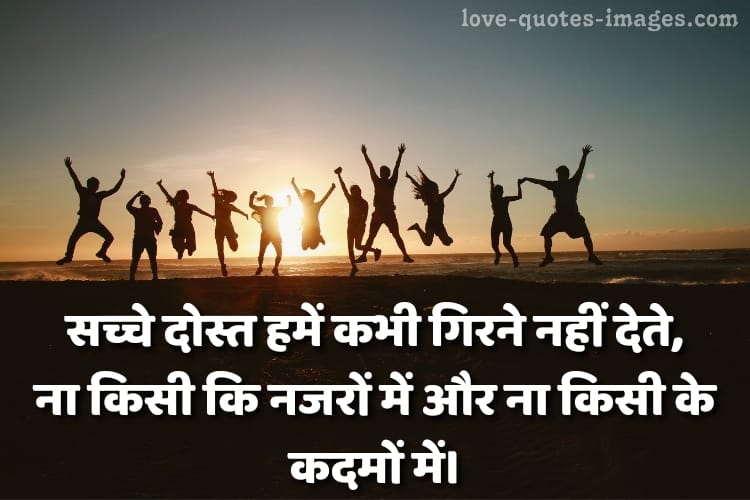 friendship day quotes hindi