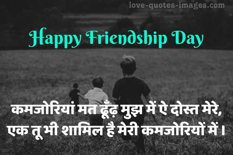friendship day quotes in hindi for best friend