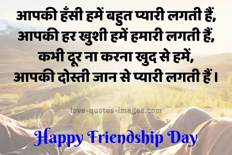 happy friendship day quotes in hindi english