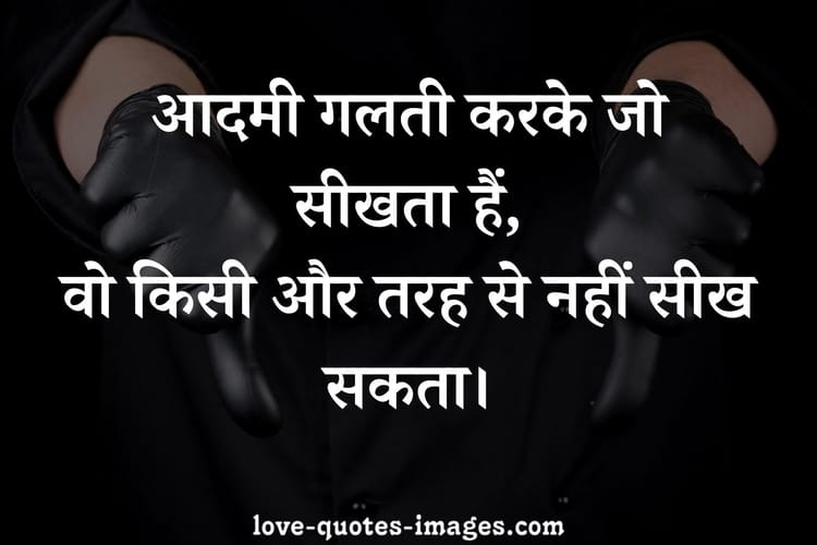 golden thoughts of life in hindi english