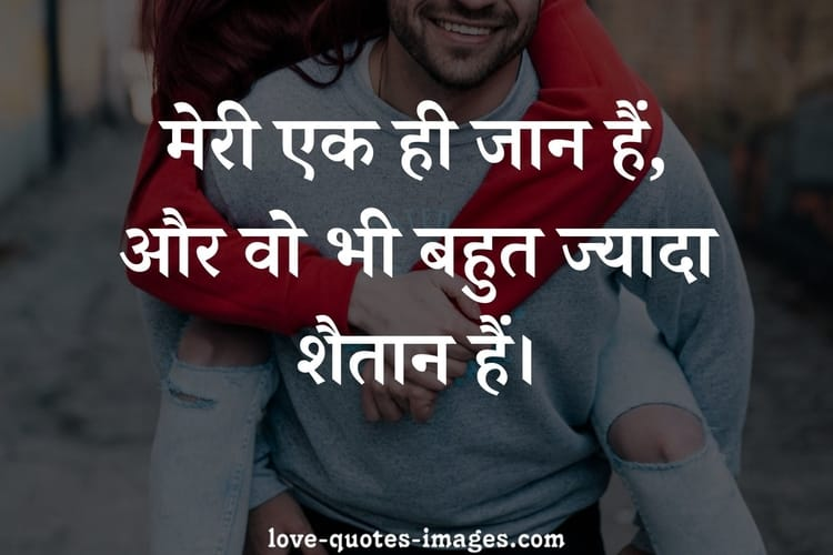 love quotes Images in hindi for wife