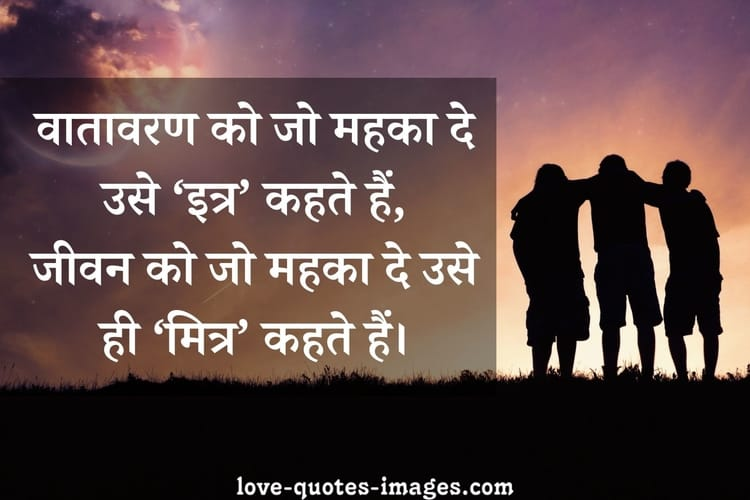 2 line dosti status in hindi