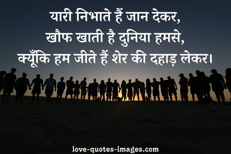 best dosti status in hindi
