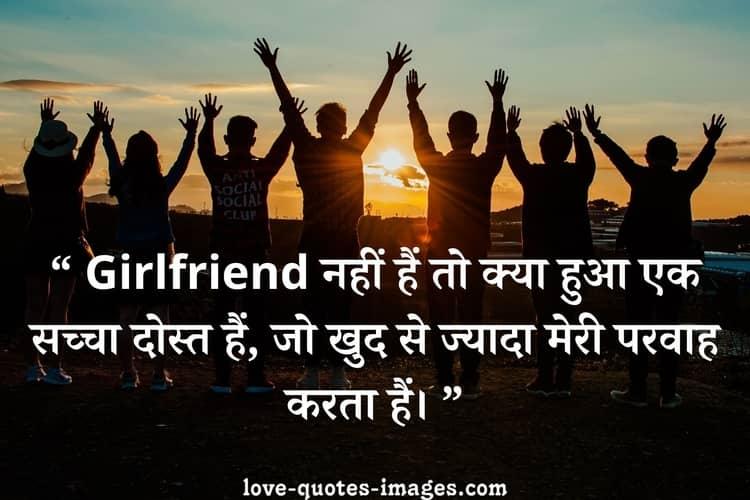 attitude dosti status in hindi