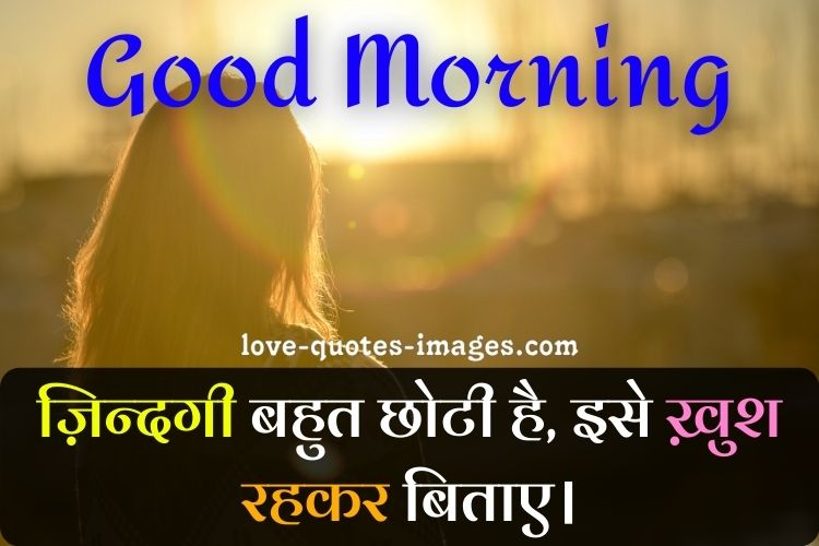 good morning in hindi shayari