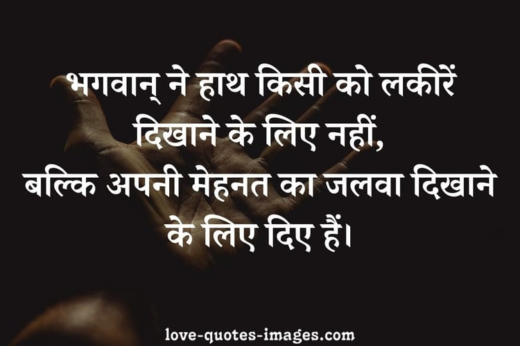 best karma quotes in hindi