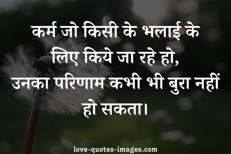 karma quotes in hindi