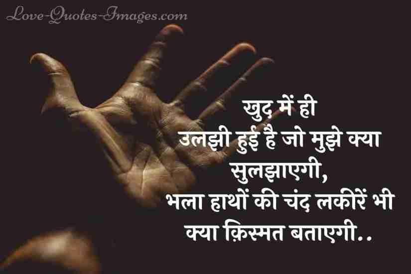 kismat status hindi