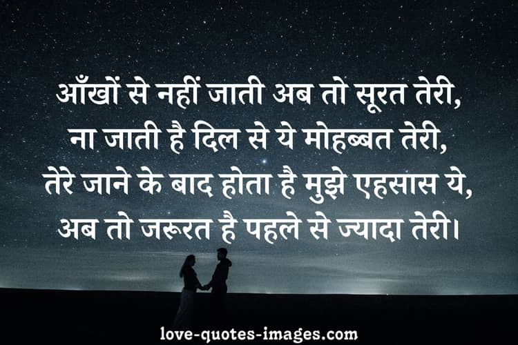 love quotes in hindi forwife