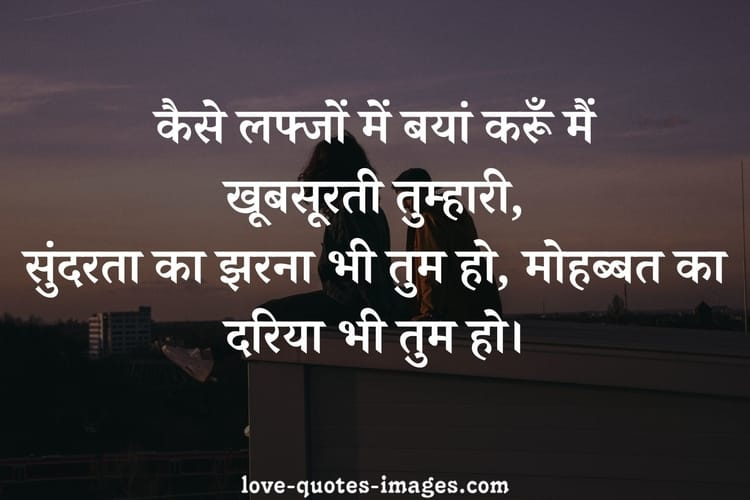 love quotes in hindi forgirlfriend