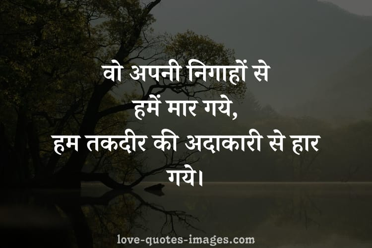 taqdeer quotes in hindi