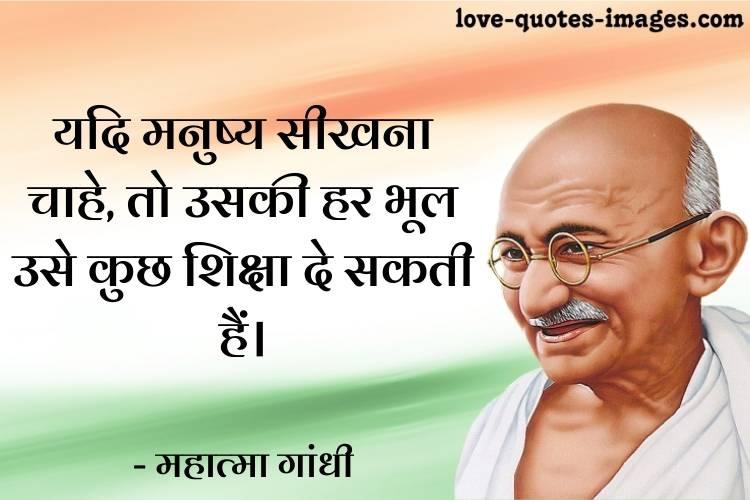 mahatma gandhi quotes hindi
