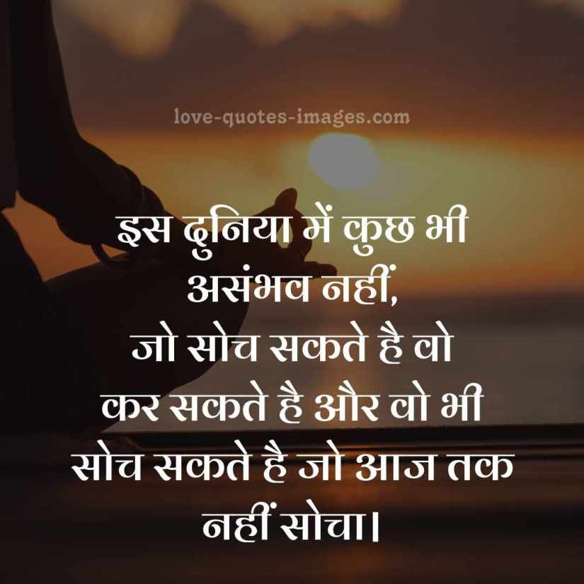 truth of life quotes in hindi hd